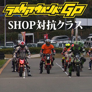 2017 Like a wind GP SHOP対抗クラス